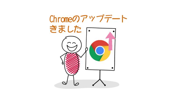 【すぐに対応しよう】グーグル Chrometが更新されました
