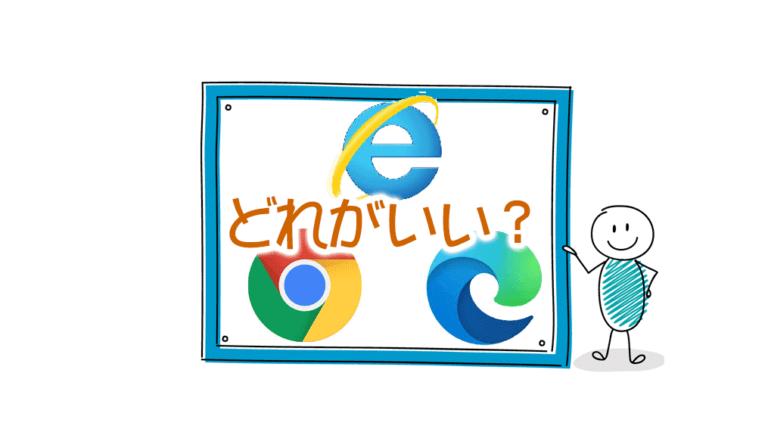 ブラウザーはずっとInternet Explorerを使ってます。ChromeやEdgeと何がちがうのですか?