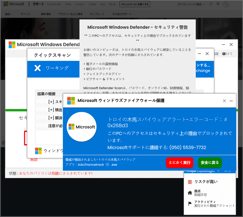 マイクロソフトを偽装したサポート詐欺の画面