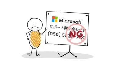 パソコンに突然「セキュリティの警告」と「連絡電話番号」が表示されました。電話した方が良いですか?