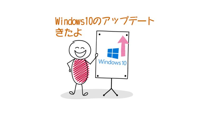 Windows10のアップデートが来ました