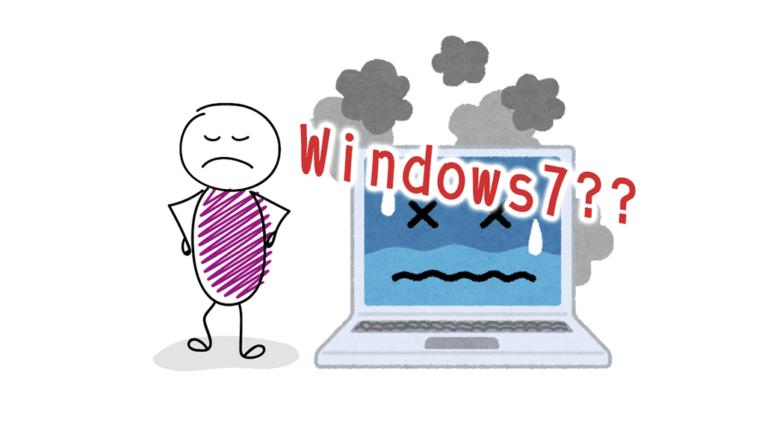 もはや危険がいっぱいのWindows 7 は使ってはいけません