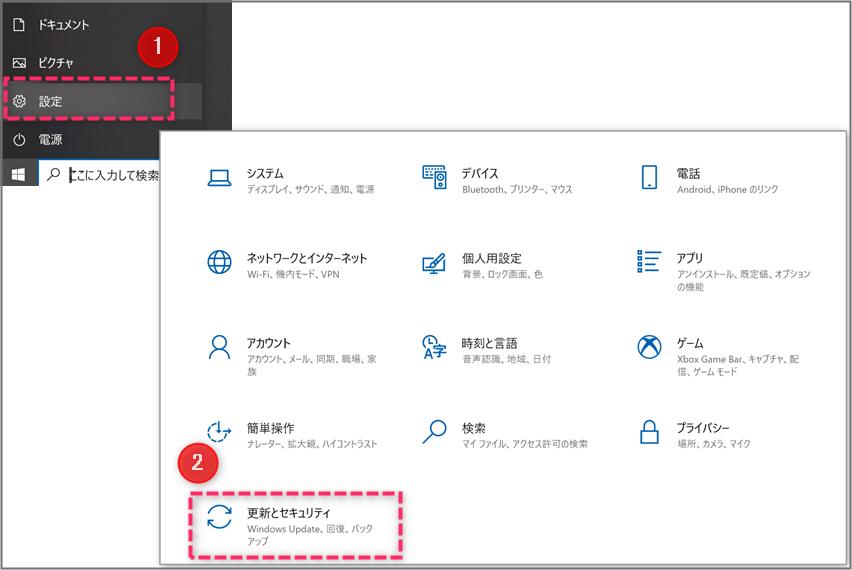 Windowsアップデートの方法