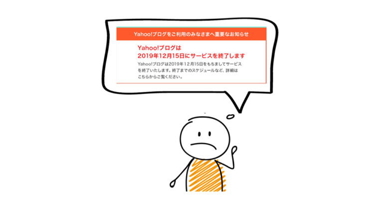 Yahoo!ブログの閉鎖からデジタル終活の必要性を再認識する