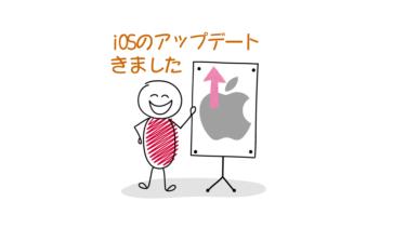 Appleユーザーの方「iOS 14.5」が出ました。プライバシー保護が強化されています。すぐに更新しましょう!