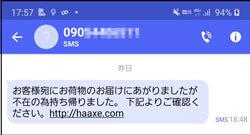 宅配便の不在通知をよそおう詐欺SMS