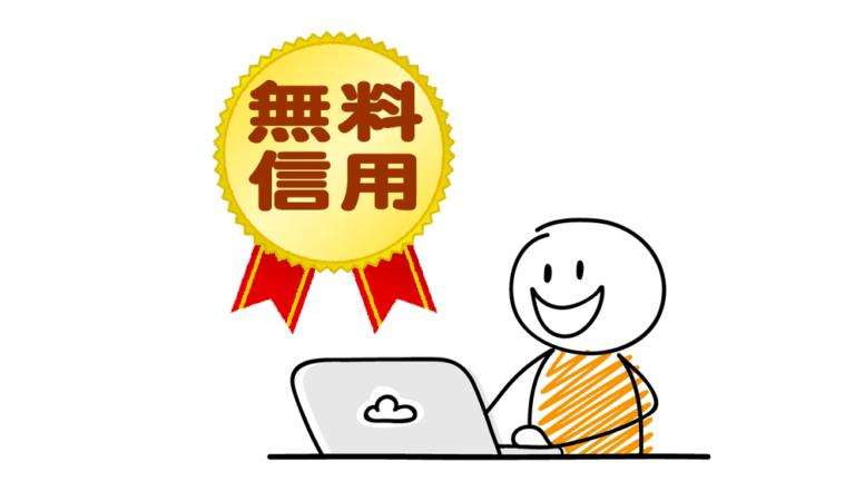 無料で信用できるウイルス対策ソフト