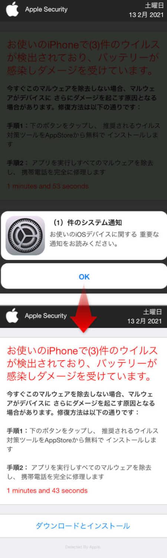 iPhoneの偽警告「お使いのiPhoneで(3)件のウイルスが検出されており。バッテリーが感染しダメージを受けています。今すぐこのマルウェアを除去しない場合、マルウェアがデバイスにさらにダメージを起こす原因となる場合があります。修復方法は以下の通りです。 手順1:下のボタンをタップし、推奨されるウイルス対策ツールをAppStoreから無料でインストールします。 手順2:アプリを実行しすべてのマルウェアを除去し、携帯電話を完全に修理します。→「ダウンロードインストール」