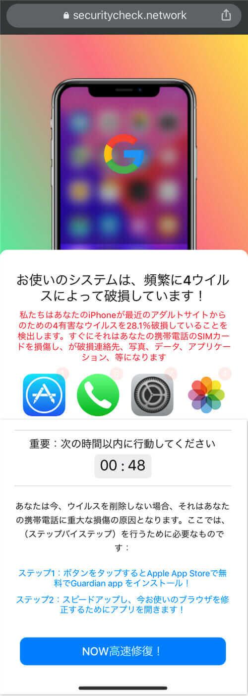 iPhoneの偽警告「お使いのシステムは、頻繁に4ウイルスによって破損しています!」