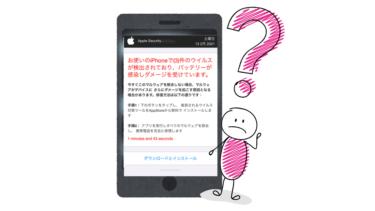 iPhoneに「ウイルスに感染しています、検出されました」などと画面に警告ポップアップが出て対策アプリをすすめられました。本物ですか?