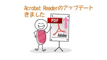 Acrobat Readerお使いの方はすぐに「2021.001.20155」にアップデートしましょう!危険なぜい弱性があります