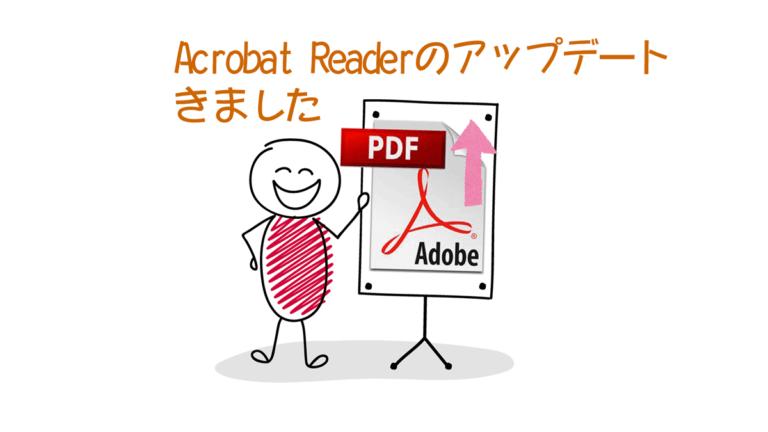 Acrobat Readerお使いの方はすぐにアップデートしましょう!