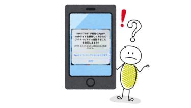 iOS14.5のiPhoneに「トラッキングを許可?」が出たらどうするのが良いですか?