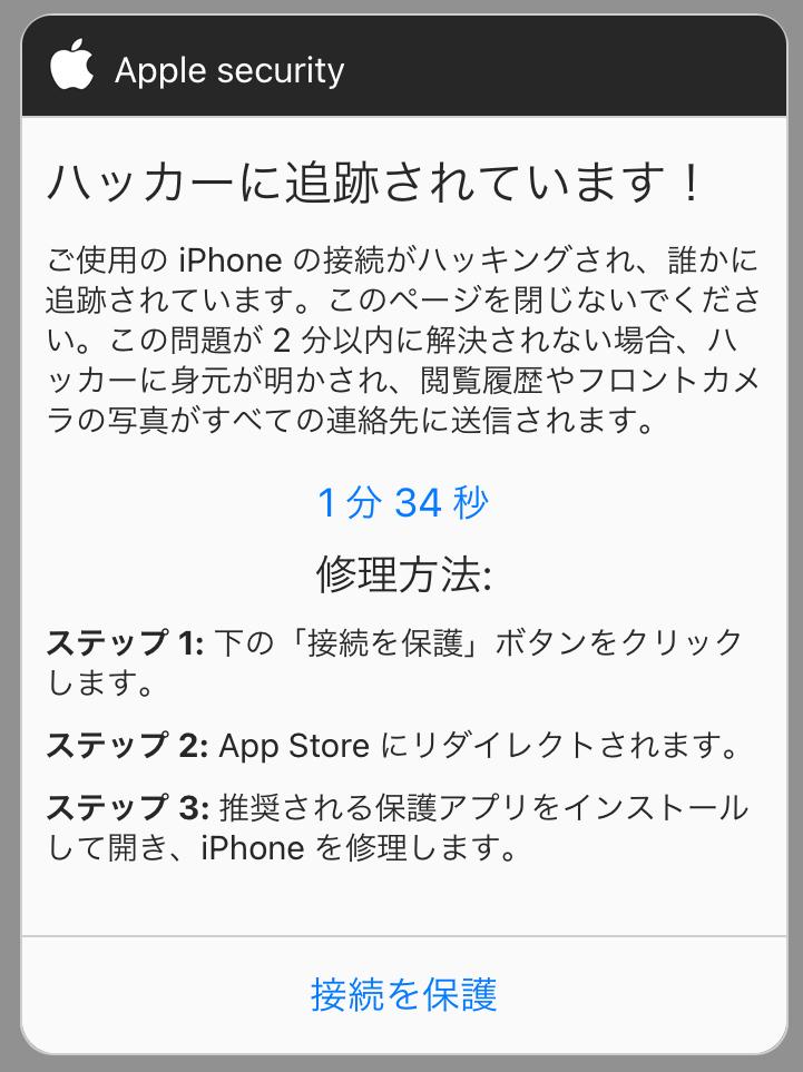 iPhoneに表示される偽のセキュリティ警告