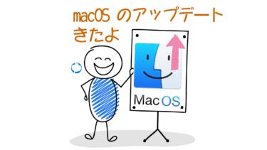 2021年4月27日のmac OS11.3のアップデートは至急対応しましょう!