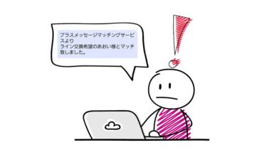 プラスメッセージマッチングサービスよりショートメッセージが届きました。どうしたらいいですか?
